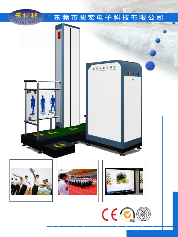 X-ray Security Scanner Screening